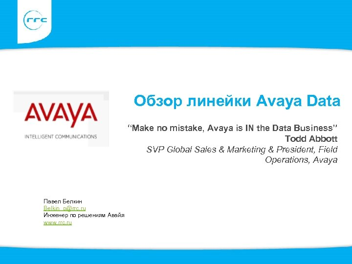 "Обзор линейки Avaya Data ""Make no mistake, Avaya is IN the Data Business"" Todd"