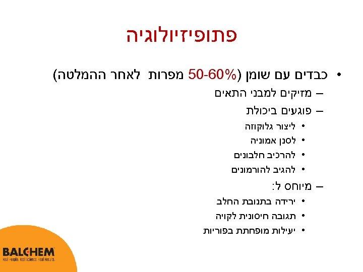 פתופיזיולוגיה • כבדים עם שומן )%06 -05 מפרות לאחר ההמלטה( – מזיקים למבני