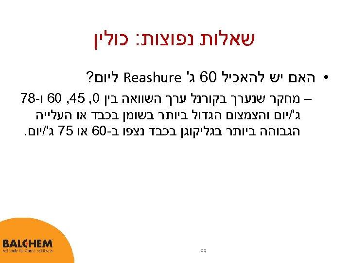 שאלות נפוצות: כולין • האם יש להאכיל 06 ג' Reashure ליום? – מחקר