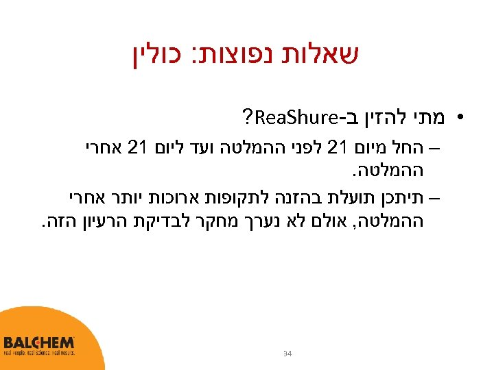 שאלות נפוצות: כולין • מתי להזין ב- ? Rea. Shure – החל מיום