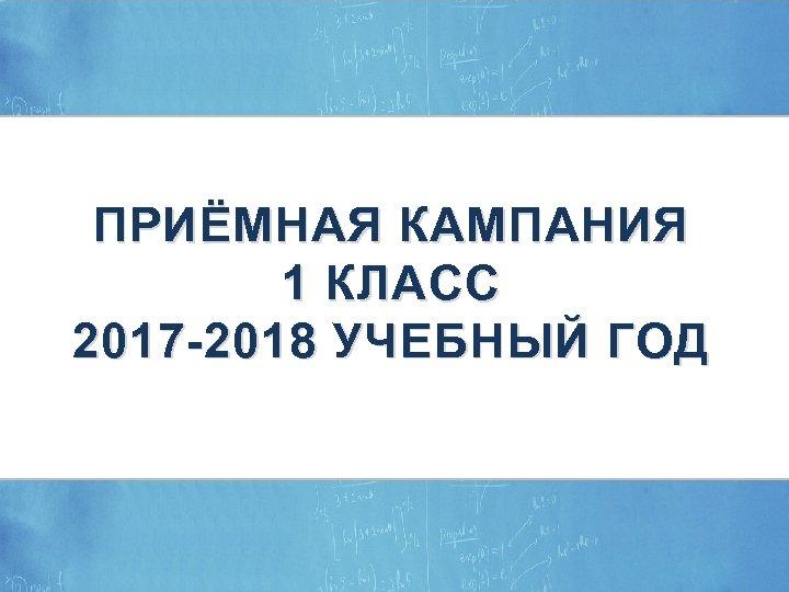 ЭЛЕКТРОННЫЕ УСЛУГИ В СФЕРЕ ОБРАЗОВАНИЯ ПРИЁМНАЯ КАМПАНИЯ 1 КЛАСС 2017 -2018 УЧЕБНЫЙ ГОД