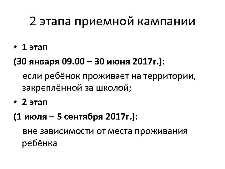 2 этапа приемной кампании • 1 этап (30 января 09. 00 – 30 июня