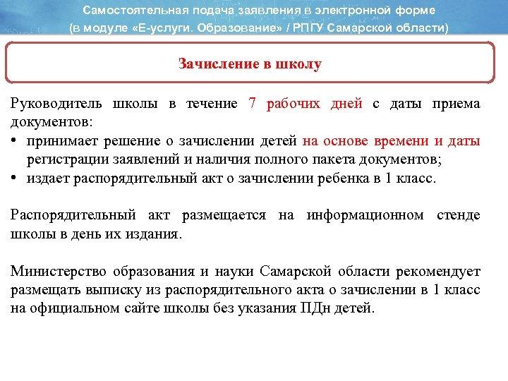 Самостоятельная подача заявления в электронной форме (в модуле «Е-услуги. Образование» / РПГУ Самарской области)