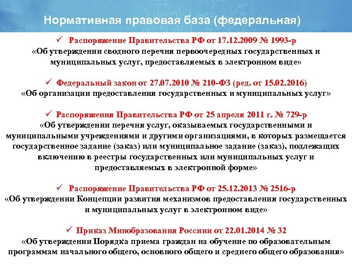 Нормативная правовая база (федеральная) ü Распоряжение Правительства РФ от 17. 12. 2009 № 1993