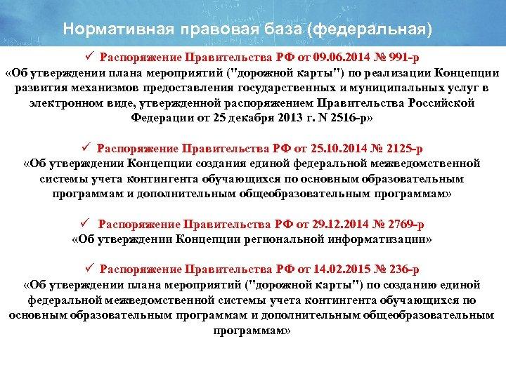 Нормативная правовая база (федеральная) ü Распоряжение Правительства РФ от 09. 06. 2014 № 991
