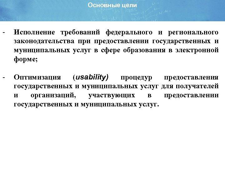 Основные цели - Исполнение требований федерального и регионального законодательства при предоставлении государственных и муниципальных