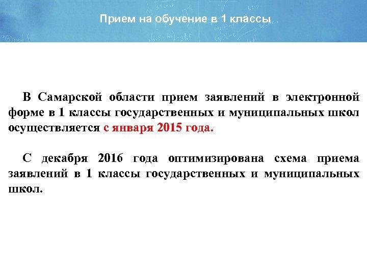 Прием на обучение в 1 классы В Самарской области прием заявлений в электронной форме