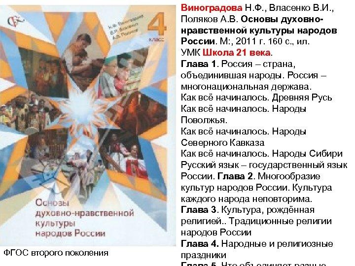 ФГОС второго поколения Виноградова Н. Ф. , Власенко В. И. , Поляков А. В.