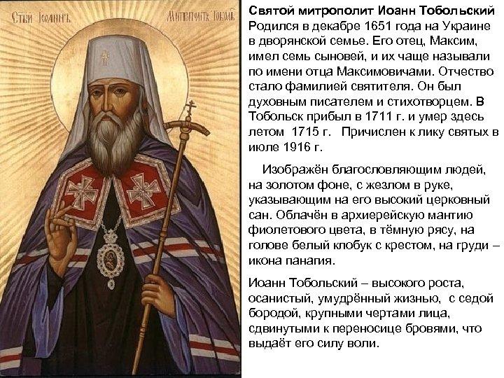 Святой митрополит Иоанн Тобольский Родился в декабре 1651 года на Украине в дворянской семье.