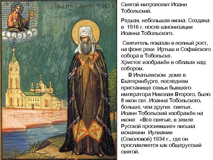 Святой митрополит Иоанн Тобольский. Редкая, небольшая икона. Создана в 1916 г. после канонизации Иоанна