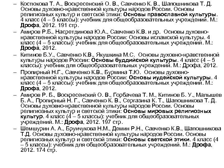 – Костюкова Т. А. , Воскресенский О. В. , Савченко К. В. , Шапошникова