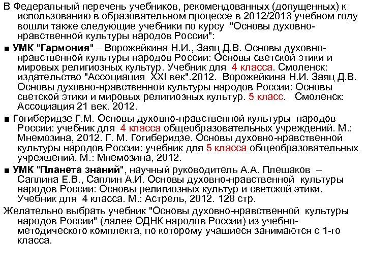 В Федеральный перечень учебников, рекомендованных (допущенных) к использованию в образовательном процессе в 2012/2013 учебном