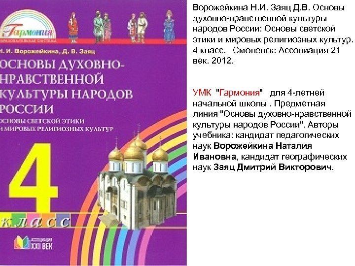 решебник по основы духовно-нравственной культуры народов россии 5 класс