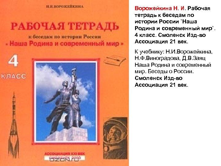Ворожейкина Н. И. Рабочая тетрадь к беседам по истории России `Наша Родина и современный