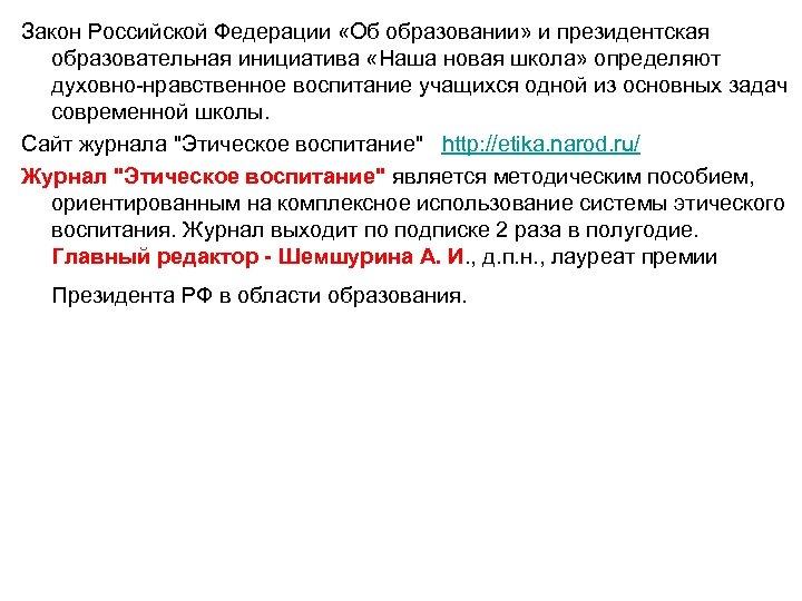 Закон Российской Федерации «Об образовании» и президентская образовательная инициатива «Наша новая школа» определяют духовно-нравственное