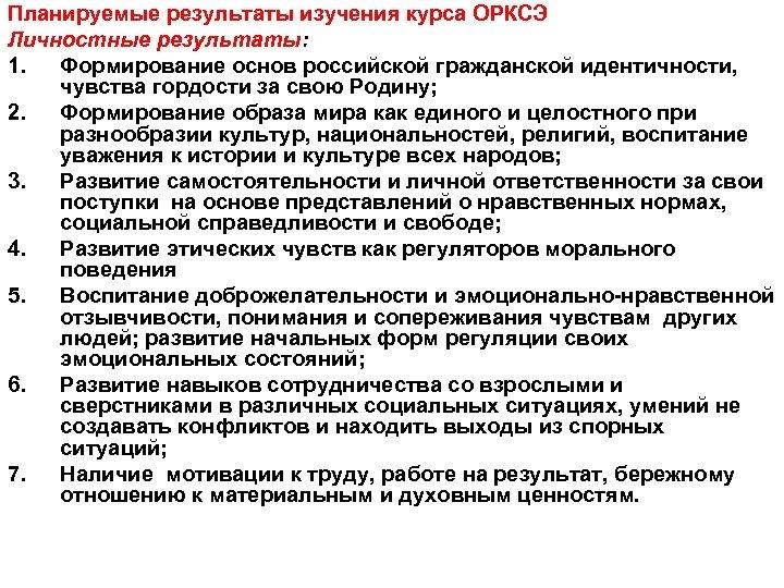 Планируемые результаты изучения курса ОРКСЭ Личностные результаты: 1. Формирование основ российской гражданской идентичности, чувства