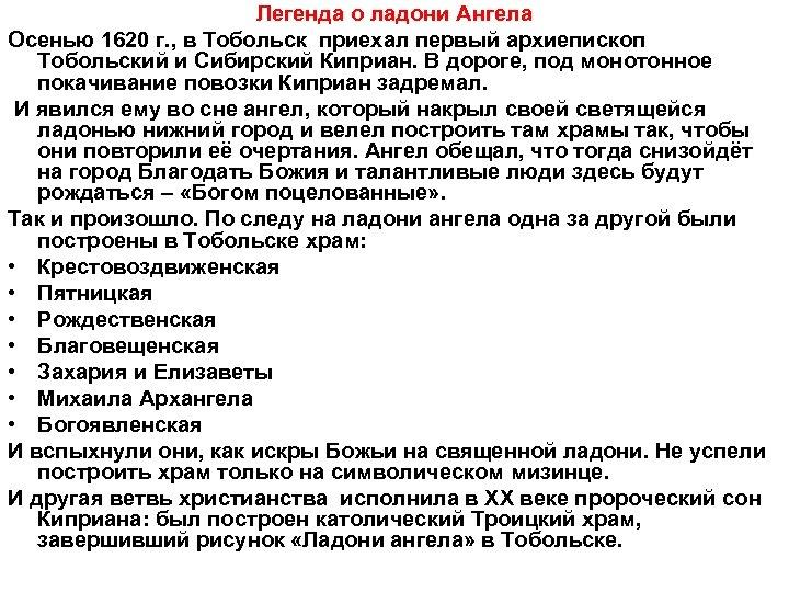 Легенда о ладони Ангела Осенью 1620 г. , в Тобольск приехал первый архиепископ Тобольский
