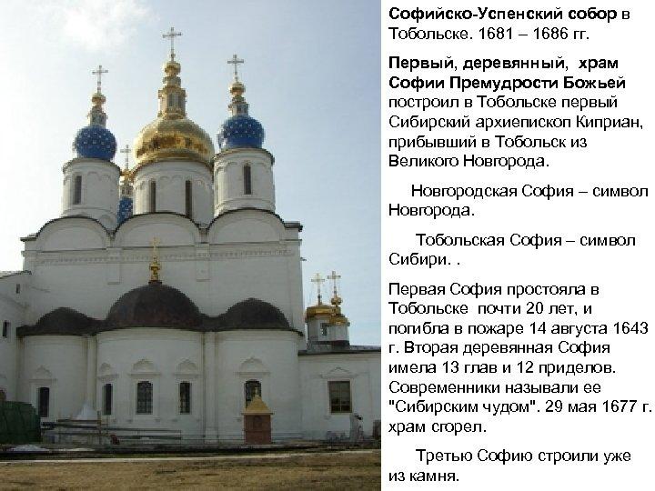 Софийско-Успенский собор в Тобольске. 1681 – 1686 гг. Первый, деревянный, храм Софии Премудрости Божьей
