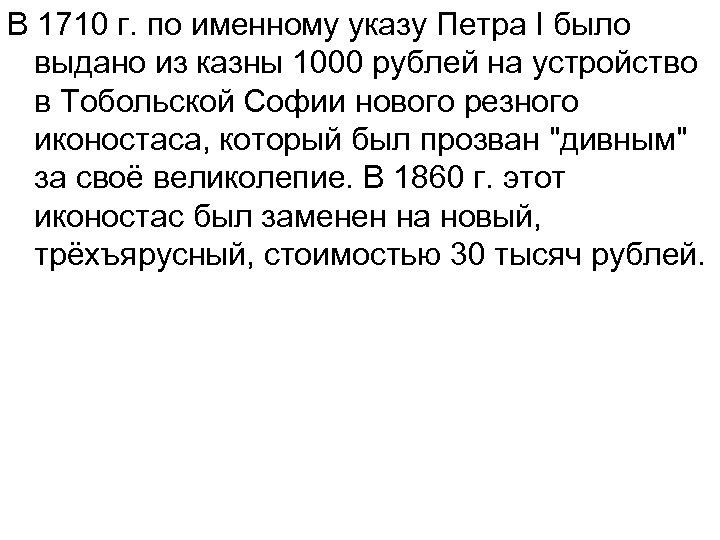 В 1710 г. по именному указу Петра I было выдано из казны 1000 рублей