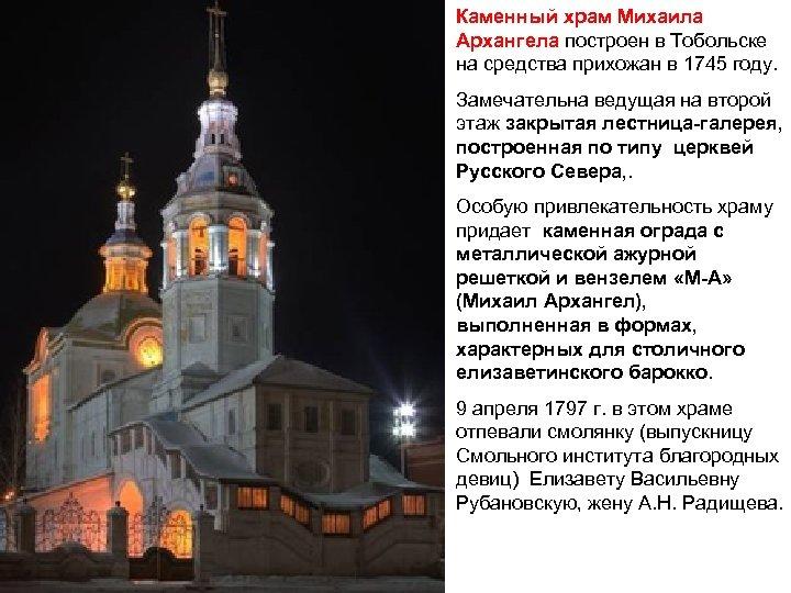 Каменный храм Михаила Архангела построен в Тобольске на средства прихожан в 1745 году. Замечательна