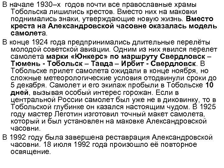 В начале 1930–х годов почти все православные храмы Тобольска лишились крестов. Вместо них на