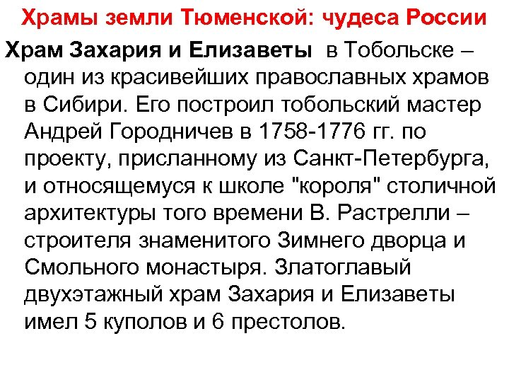 Храмы земли Тюменской: чудеса России Храм Захария и Елизаветы в Тобольске – один из