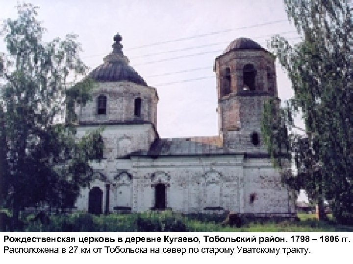 Рождественская церковь в деревне Кугаево, Тобольский район. 1798 – 1806 гг. Расположена в 27