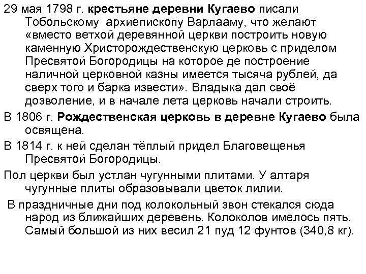 29 мая 1798 г. крестьяне деревни Кугаево писали Тобольскому архиепископу Варлааму, что желают «вместо