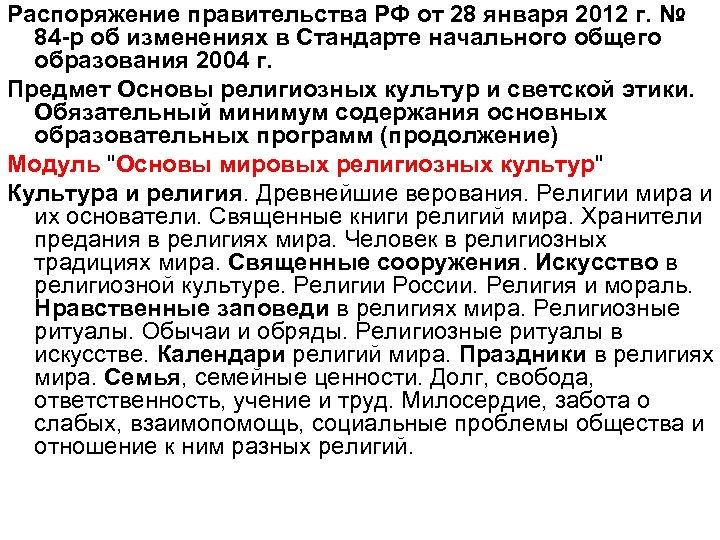 Распоряжение правительства РФ от 28 января 2012 г. № 84 -р об изменениях в