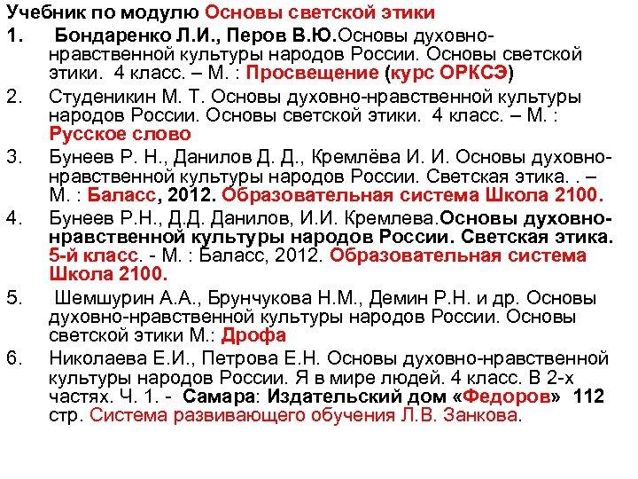 Учебник по модулю Основы светской этики 1. Бондаренко Л. И. , Перов В. Ю.