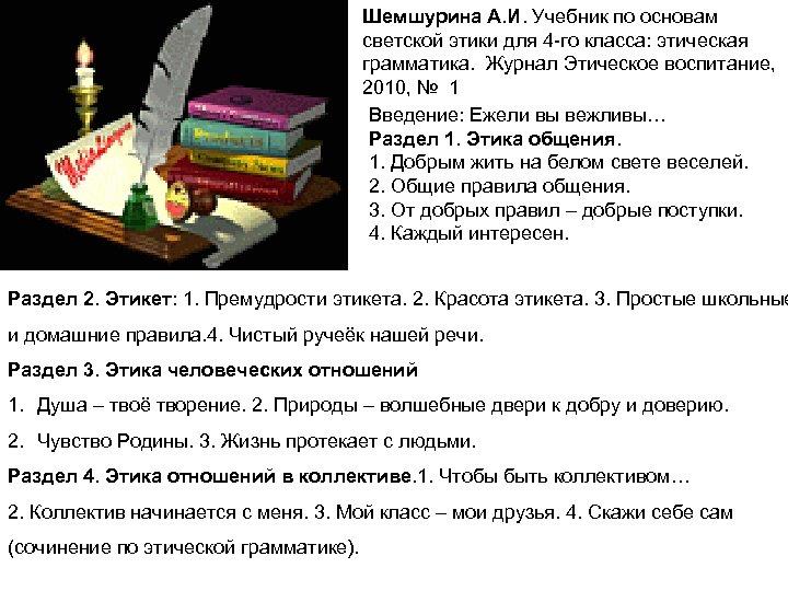 Шемшурина А. И. Учебник по основам светской этики для 4 -го класса: этическая грамматика.