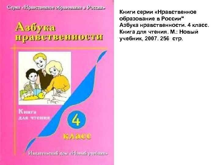 Книги серии «Нравственное образование в России