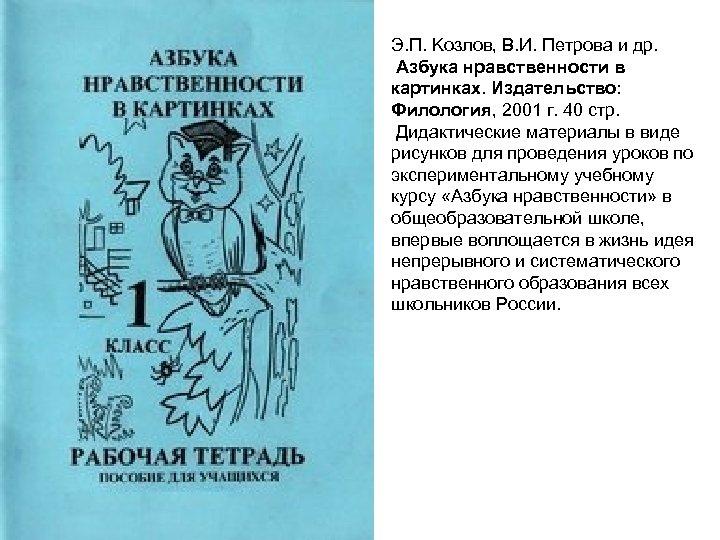 Э. П. Koзлoв, В. И. Петрова и др. Азбука нравственности в картинках. Издательство: Филология,