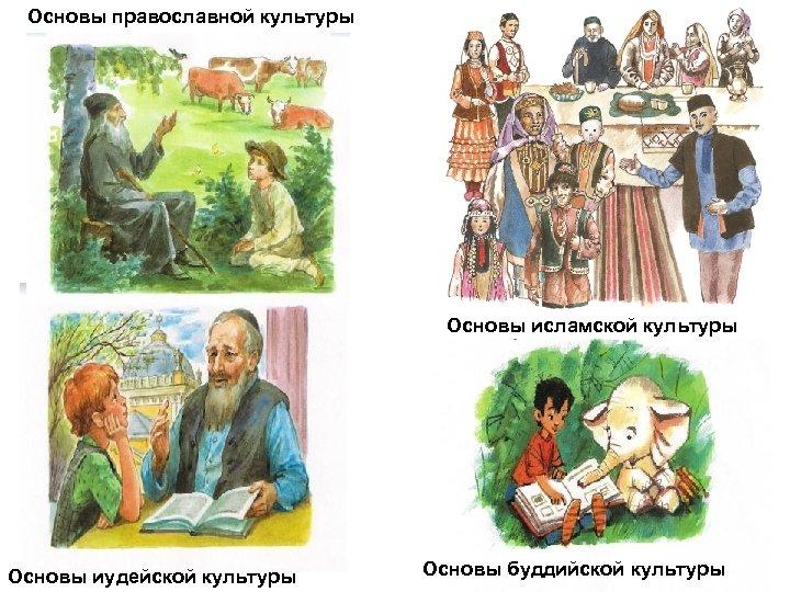 Основы православной культуры Основы исламской культуры Основы иудейской культуры Основы буддийской культуры