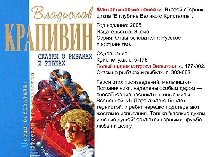 Фантастические повести. Второй сборник цикла