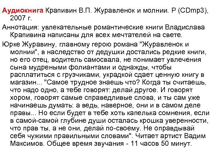 Аудиокнига Крапивин В. П. Журавленок и молнии. Р (CDmp 3), 2007 г. Аннотация: увлекательные