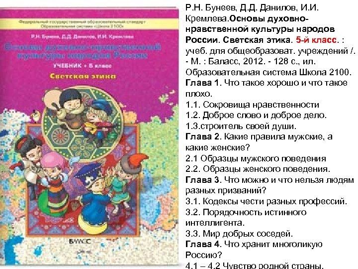 Р. Н. Бунеев, Д. Д. Данилов, И. И. Кремлева. Основы духовнонравственной культуры народов России.