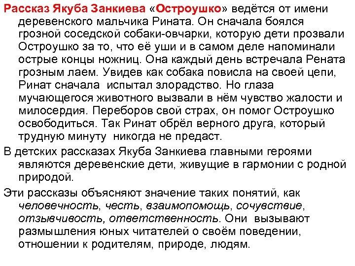 Рассказ Якуба Занкиева «Остроушко» ведётся от имени деревенского мальчика Рината. Он сначала боялся грозной