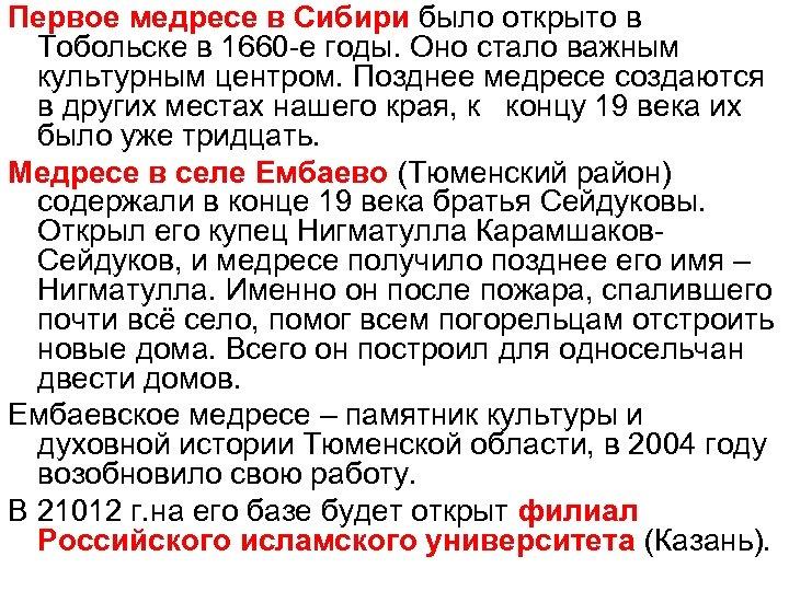 Первое медресе в Сибири было открыто в Тобольске в 1660 -е годы. Оно стало
