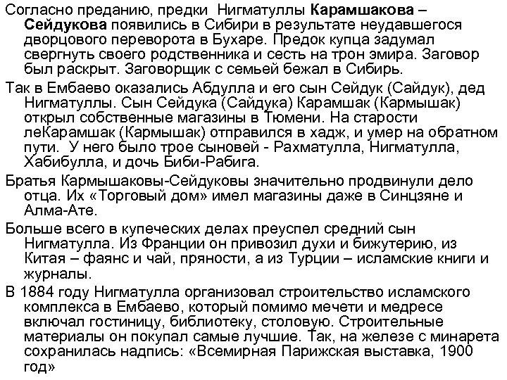 Согласно преданию, предки Нигматуллы Карамшакова – Сейдукова появились в Сибири в результате неудавшегося дворцового