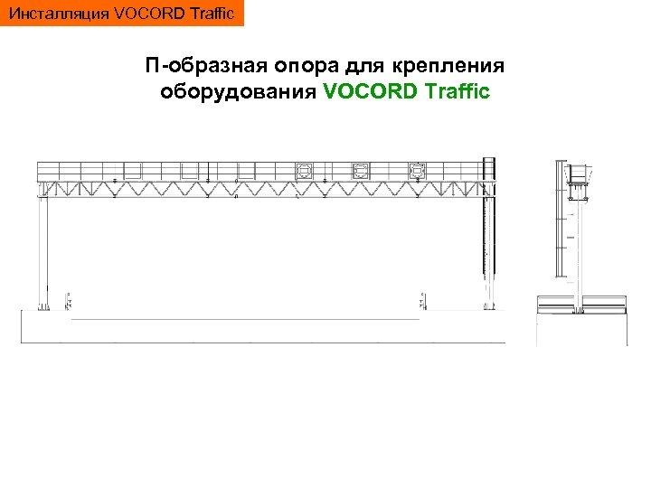 Инсталляция VOCORD Traffic П-образная опора для крепления оборудования VOCORD Traffic