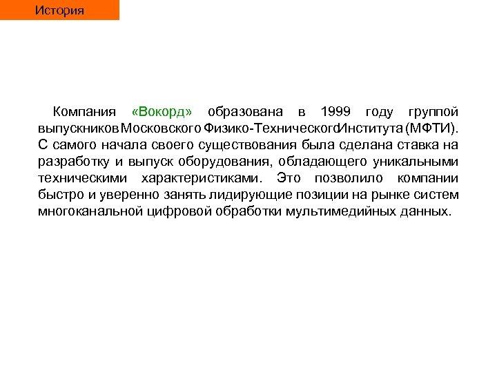 История Компания «Вокорд» образована в 1999 году группой выпускников Московского Физико Технического Института (МФТИ).