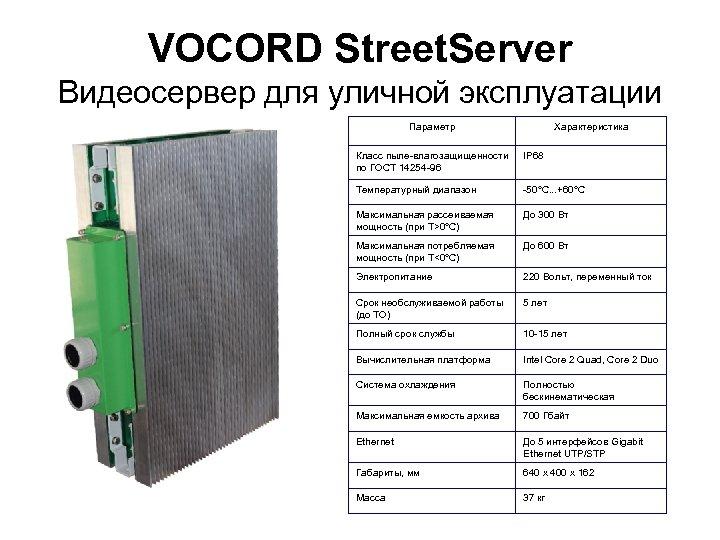 VOCORD Street. Server Видеосервер для уличной эксплуатации Параметр Характеристика Класс пыле влагозащищенности по ГОСТ