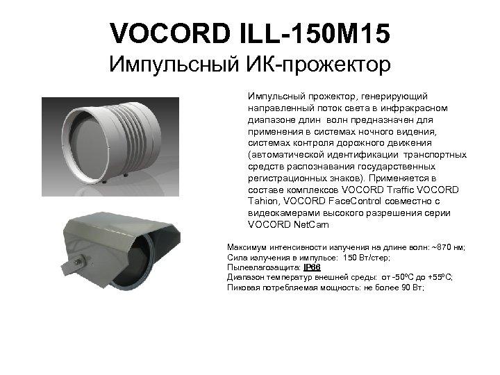 VOCORD ILL-150 M 15 Импульсный ИК прожектор Импульсный прожектор, генерирующий направленный поток света в