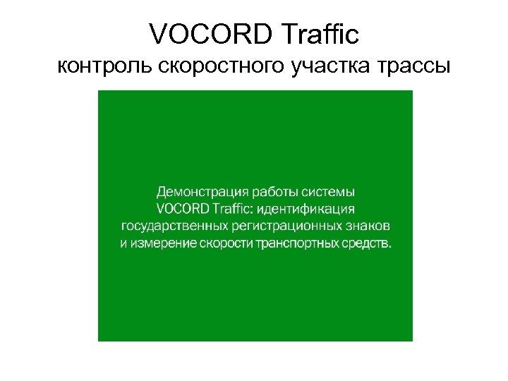 VOCORD Traffic контроль скоростного участка трассы