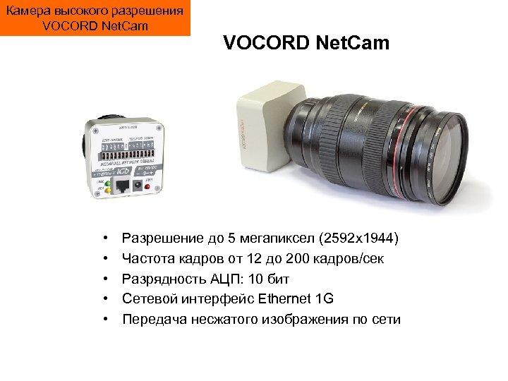 Камера высокого разрешения VOCORD Net. Cam • • • VOCORD Net. Cam Разрешение до