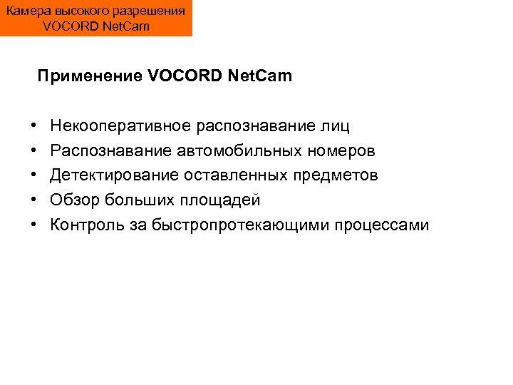 Камера высокого разрешения VOCORD Net. Cam Применение VOСORD Net. Cam • • • Некооперативное
