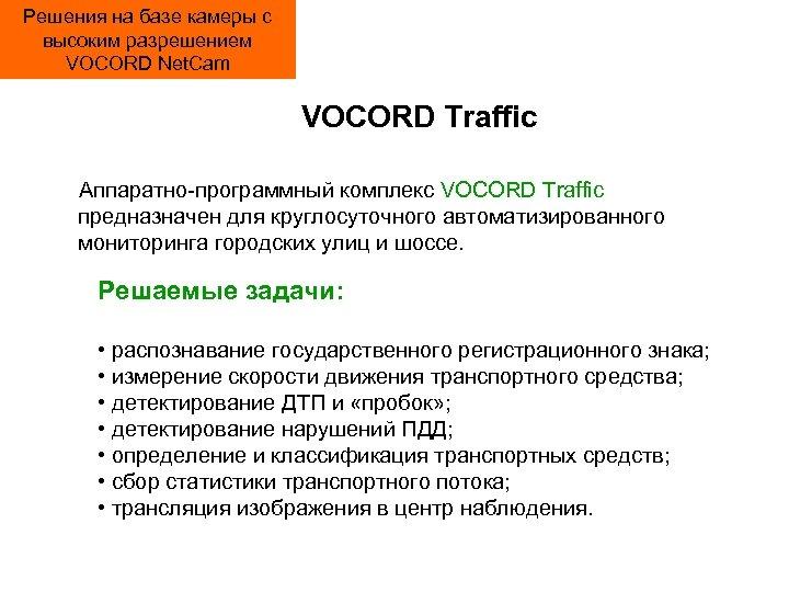 Решения на базе камеры с высоким разрешением VOCORD Net. Cam VOCORD Traffic Аппаратно программный