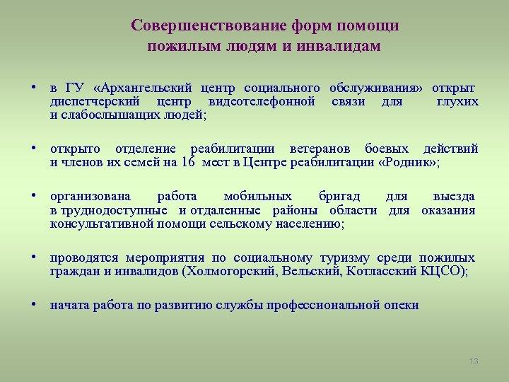 Совершенствование форм помощи пожилым людям и инвалидам • в ГУ «Архангельский центр социального обслуживания»