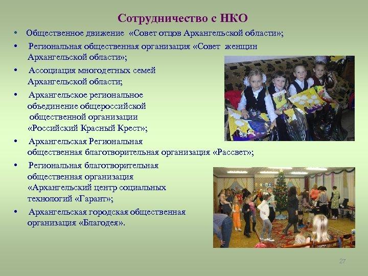 Сотрудничество с НКО • Общественное движение «Совет отцов Архангельской области» ; • Региональная общественная